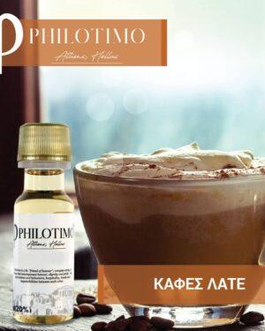 Φιλότιμο Καφές Λάτε 20ml