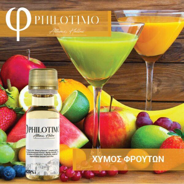 φιλότιμο Χυμός Φρούτων 20ml