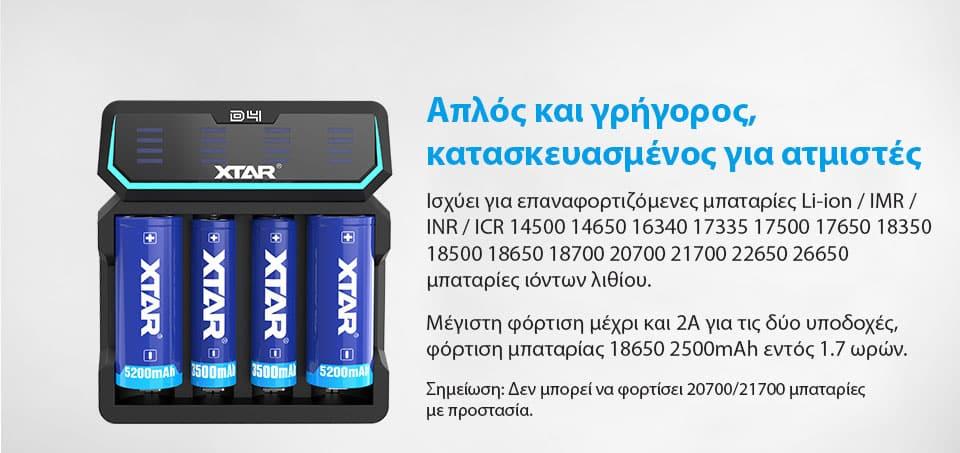Φορτιστής Xtar D4